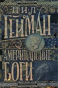 """Нил Гейман, Американские боги, экранизации книг, сериал """"Американские боги"""""""