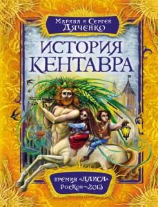 Марина и Сергей Дяченко, История кентавра, детская литература, книги для детей, анонсы книг