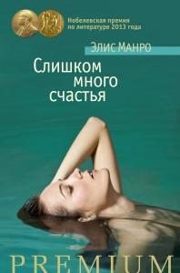 Элис Манро, Слишком много счастья, анонсы книг, Нобелевская премия по литературе