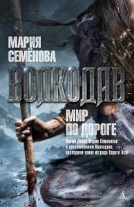 Мария Семенова, Волкодав. Мир по дороге, анонсы книг