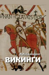 Vikingi Cover