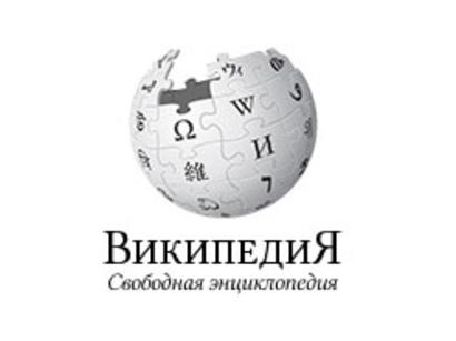 """""""Википедия"""" пополнилась коллекцией голосов известных людей"""