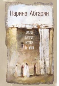 Наринэ Абгарян, Люди которые всегда со мной, анонсы книг