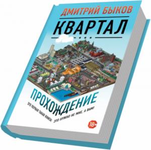 Дмитрий Быков, Квартал. Прохождение, анонсы книг
