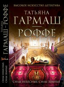 Татьяна Гармаш-Роффе, Силы небесные силы земные, анонсы книг