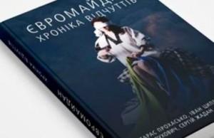 """""""Евромайдан. Хроника чувств"""" , книга о Евромайдане, украинская литература"""