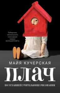 Майя Кучерская, Плач по уехавшей учительнице рисования, анонсы книг