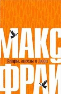 Макс Фрай, Ветры ангелы и люди, анонсы книг