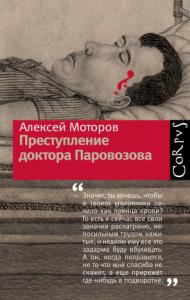Алексей Моторов, Преступление доктора Паровозова, анонсы книг