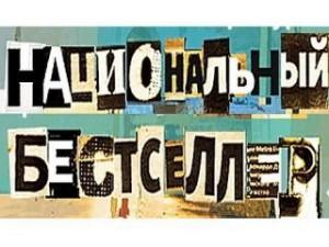 """лонг-лист """"Нацбест"""" 2014, литературные премии, премии по литературе, новости литературы"""