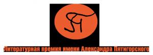 литературные премии, премии по литературе, премия имени Александра Пятигорского, Владимир Сорокин, Виктор Пелевин