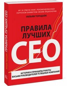 Уильям Торндайк, Правила лучших CEO, деловая литература, анонсы книг