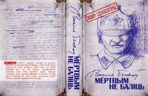 """Василь Быков, Мертвым не больно, """"Мертвым не больно"""" без цензуры, анонсы книг"""