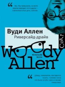 Вуди Аллен, Риверсайд-драйв, анонсы книг