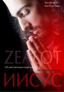 Zealot , Иисус. Биография фанатика, анонсы книг