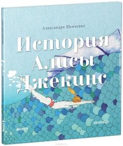 Александра Шевченко, История Алисы Джекинс, анонсы книг, книги для детей