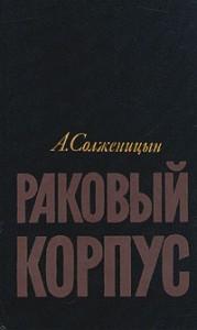 Александр Солженицын «Раковый корпус»