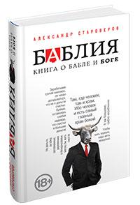 Александр Староверов, Баблия. Книга о бабле и Боге, анонсы книг