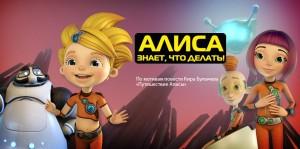 Алиса знает что делать!, мультфильм об Алисе Селезневой, мультфильм по Киру Булычеву, экранизации книг