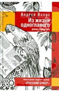 Андрей Волос, Из жизни одноглавого. Роман с попугаем, анонсы книг