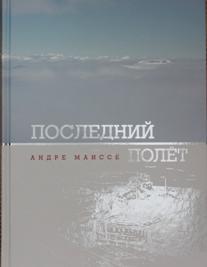 Андре Маиссё, Последний полет, анонсы книг, биография Экзюпери