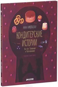Анна Никольская, Кондитерские истории. На углу Тополиной и Розмариновой, детская литература, книги для детей, анонсы книг