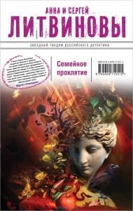 Анна и Сергей Литвиновы, Семейное проклятие, анонсы книг