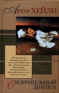 Артур Хейли «Окончательный диагноз»