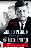Билл О'Рейлли, Мартин Дугарт, Убийство Кеннеди, анонсы книг
