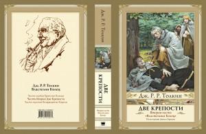 Джон Р.Р. Толкин, Властелин Колец (2 часть). Две крепости, анонсы книг, подарочные издания