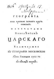 «География или краткое земного круга описание», первый русский учебник географии, учебник географии 1710 года