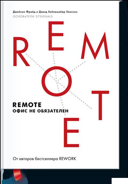 """Джейсон Фрайд, Дэвид Хайнемайер Хенссон, """"Remote. Офис не обязателен"""""""