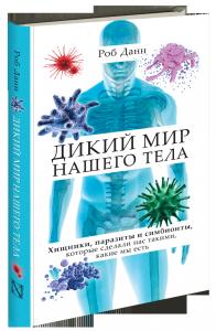 Роб Данн, Дикий мир нашего тела, анонсы книг