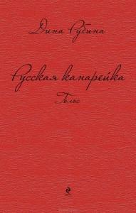 Дина Рубина, Русская канарейка. Голос, анонсы книг