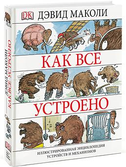 Дэвид Маколи, Нил Ардли, Как всё устроено, книги для детей, анонсы книг