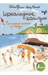 Жан-Филипп Арру-Виньо, Шоколадные каникулы, анонсы книг, книги для детей