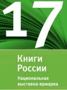Книги России, книжный рынок России, продажа книг