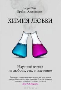 Ларри Янг, Брайан Александер, Химия любви. Научный взгляд на любовь секс и влечение, анонсы книг