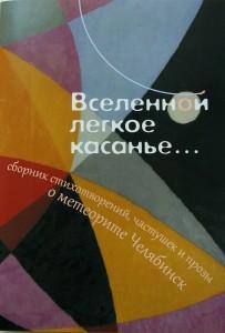 Литературный сборник о метеорите в Челябинске, Челябинский метеорит стихи, стихотворения о Челябинском метеорите
