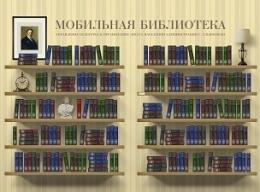 Мобильная библиотека в Ульяновске, электронная литература, виртуальные книжные полки