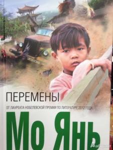 Мо Янь, Перемены, Нобелевская премия по литературе, анонсы книг