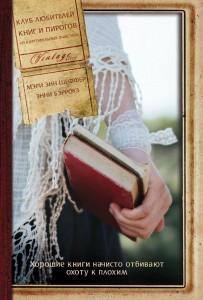 Мэри Энн Шеффер, Энни Бэрроуз, Клуб любителей книг и пирогов из картофельных очистков, анонсы книг
