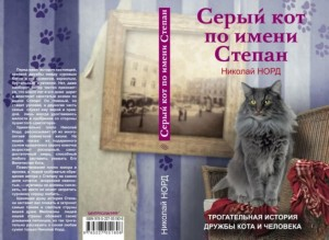 Николай Норд, Серый кот по имени Степан, анонсы книг