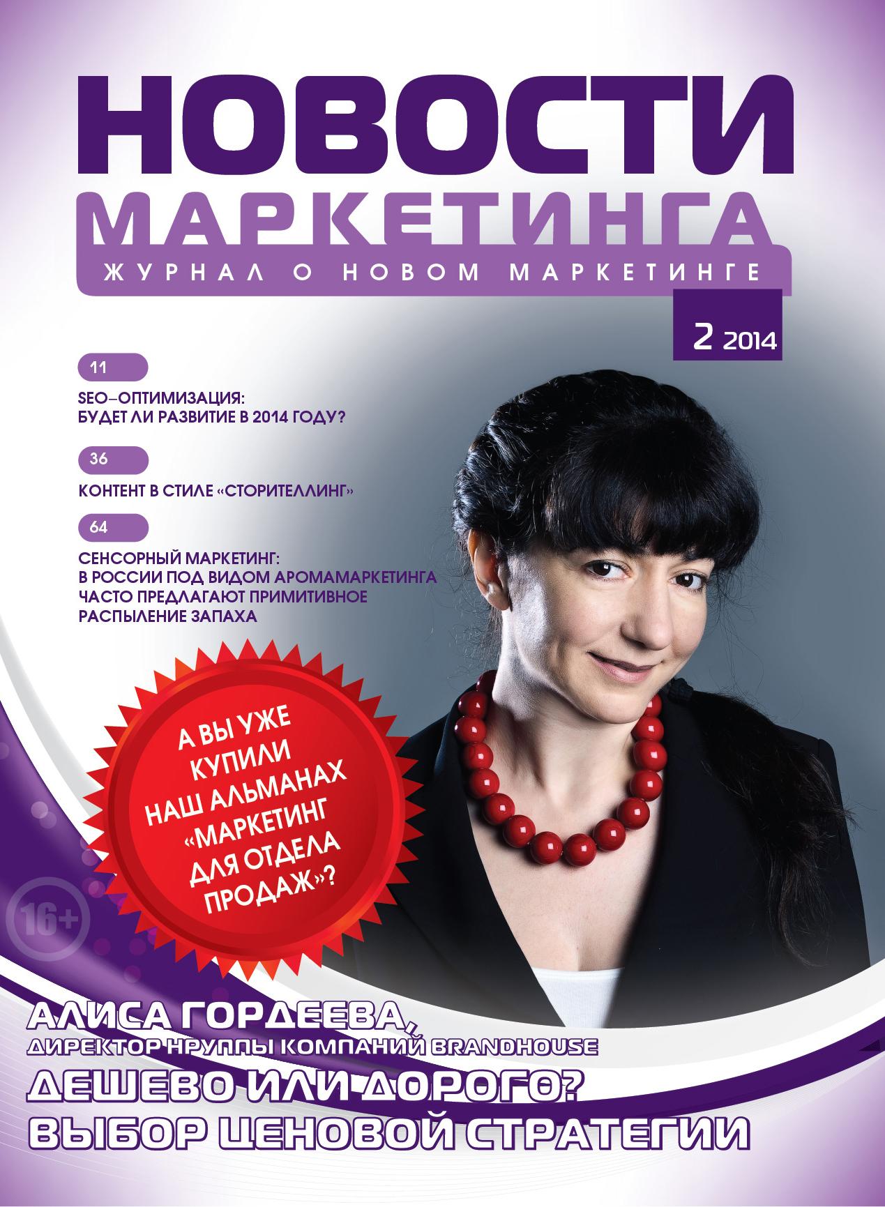 Анонс журнала «Новости маркетинга» № 2 2014, анонсы журналов, деловая пресса, издательский дом Имидж Медиа