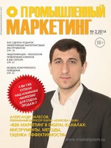 Анонс журнала «Промышленный маркетинг» № 2 2014, издательский дом Имидж Медиа, деловая пресса