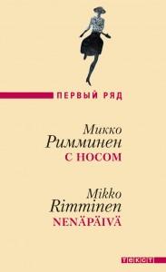 Римминен-300