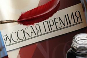 """""""Русская премия"""" шорт-лист, литературные премии, премии по литературе"""