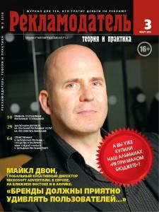 Анонс журнала «Рекламодатель» № 3 2014, Издательский дом Имидж Медиа, деловая пресса
