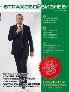 Анонс журнала «Страховой бизнес» № 2 2014, деловая пресса, Издательский дом Имидж Медиа