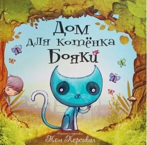 Том Персивал, Дом для котёнка Бояки, детские книги, книги для детей